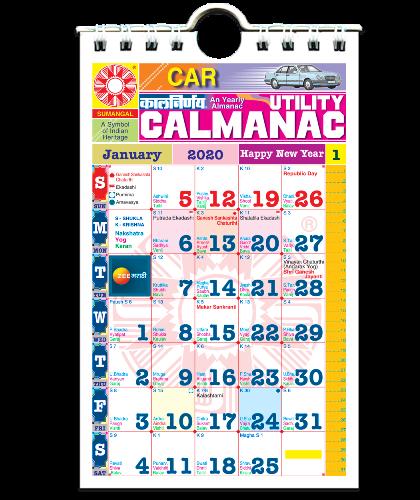Car Calendar | Auto Calendar | 2020 Car Calendar | Car Calendar 2020 | English Car Calendar | Police Car Calendar