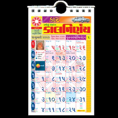 Car Calendar | Auto Calendar | 2020 Car Calendar | Car Calendar 2020 | Gujarati Car Calendar | Police Car Calendar