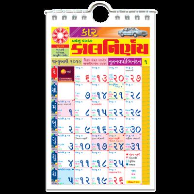 Gujarati Panchang Car Edition 2019