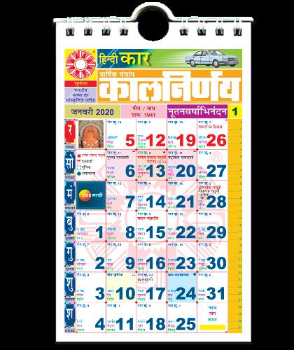 Car Calendar | Auto Calendar | 2020 Car Calendar | Car Calendar 2020 | Hindi Car Calendar | Police Car Calendar