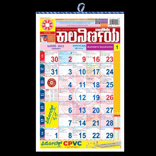 Kalnirnay 2022   Kannada Calendar   Hindu Calendar   Maratha Calendar   Indian Calendar   2022 calendar   Calendar 2022   Kalnirnay Kannada 2022   Kannada 2022