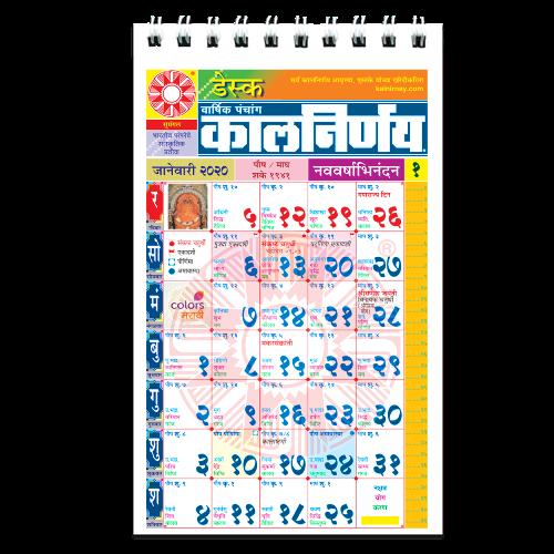 Desk Calendar | 2020 Desk Calendar | Desk Calendar 2020 | Standing Desk Calendar | Marathi Desk Calendar | Office Desk Calendar