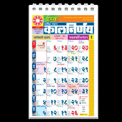 Marathi Panchang Desk Edition 2019
