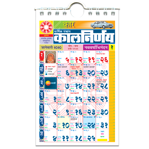 Car Calendar | Auto Calendar | 2020 Car Calendar | Car Calendar 2020 | Marathi Car Calendar | Police Car Calendar