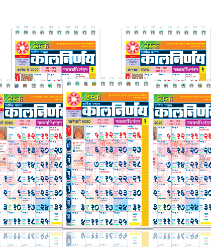 Desk Calendar | 2020 Desk Calendar | Desk Calendar 2020 | Standing Desk Calendar | Marathi Desk Calendar | Office Desk Calendar | Desk Calendar 2020