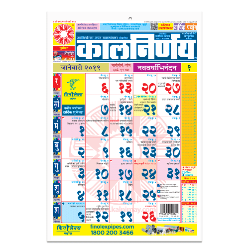 kalnirnay marathi small office panchang periodical 2019