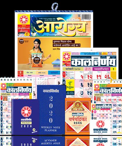 Marathi Arogya Combo | Kalnirnay 2020 | Marathi Calendar | 2020 Calendar | Small Office | Panchang 2020 | Mini Calendar | Desk Calendar | Car Calendar | Pocket Diary 2020 | Weekly Note Planner | Micro Diary