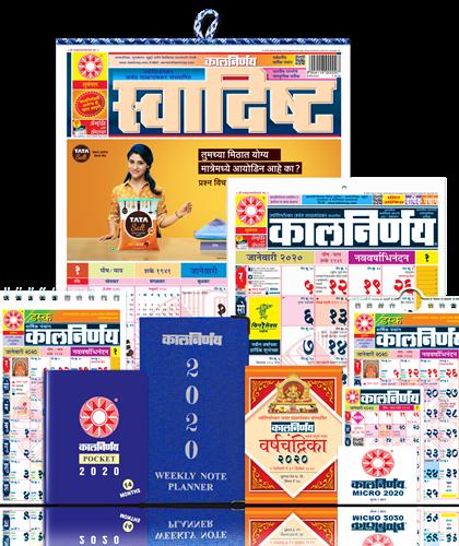 Marathi Swadishta Combo | Kalnirnay 2020 | Marathi Calendar | 2020 Calendar | Small Office | Panchang 2020 | Mini Calendar | Desk Calendar | Car Calendar | Pocket Diary 2020 | Weekly Note Planner | Micro Diary