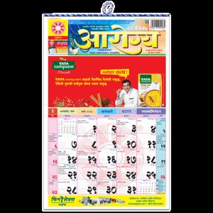 Kalnirnay Arogya Panchang Periodical 2019 - Bulk Orders