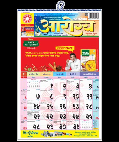 Marathi Aarogya Periodical 2019