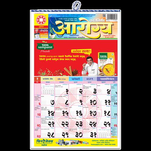 Kalnirnay Arogya Panchang Periodical 2019