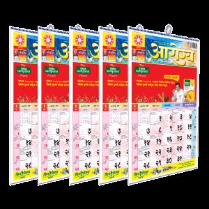 Kalnirnay Panchang Periodical Arogya Edition 2019 (Pack Of 5)