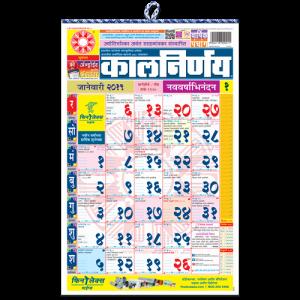 Kalnirnay Marathi Panchang Periodical  2019 - Bulk Orders