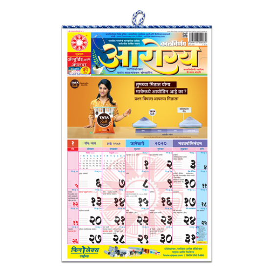 Health Awareness | Health 2020 | Arogya Calmanac | Calendar 2020