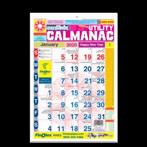 Kalnirnay English Small Office Panchang Periodical 2020