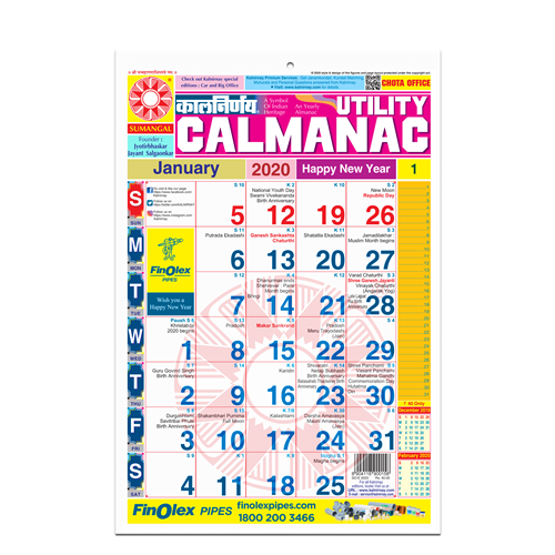 Small Office 2020 | English Calendar | Bulk Calendars | Order Calendars in Bulk | Bulk Calendars 2020 | Custom Calenars Bulk | 2020 Bulk Calendars
