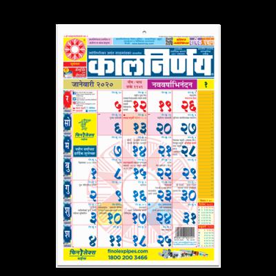 Kalnirnay Panchang Periodical 2020 - Small office Marathi