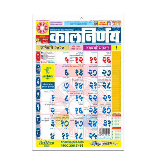 Kalnirnay Marathi Small Office Panchang Periodical 2020