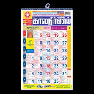 Kalnirnay Tamil Panchang Periodical 2020