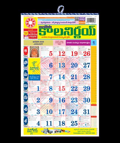 Telugu Kalnirnay | Kalnirnay Telugu