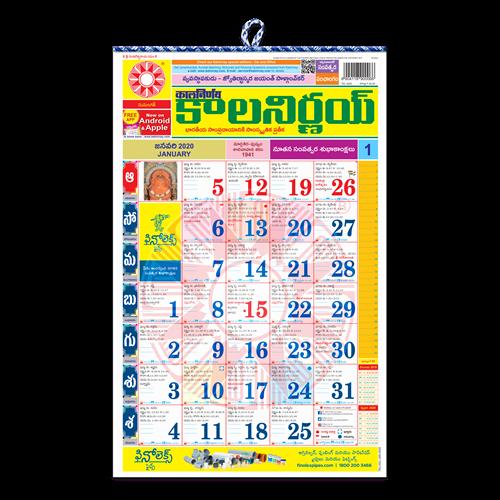 Kalnirnay Telugu Panchang Periodical 2020