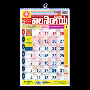 Kalnirnay Kannada Panchang Periodical 2020