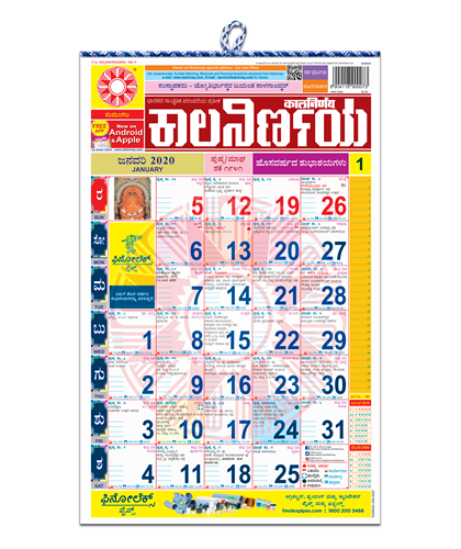 Kalnirnay 2020 | Kannada Calendar | Hindu Calendar | Maratha Calendar | Indian Calendar | 2020 calendar | Calendar 2020