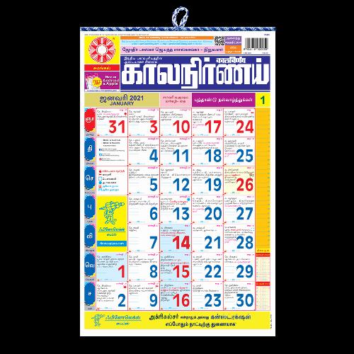 Kalnirnay Tamil Panchang Periodical 2021