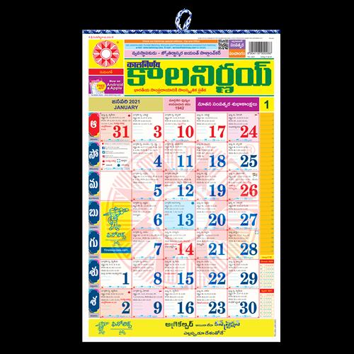 Kalnirnay Telugu Panchang Periodical 2021