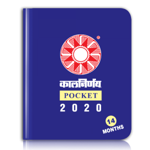 Kalnirnay Pocket Diary 2020