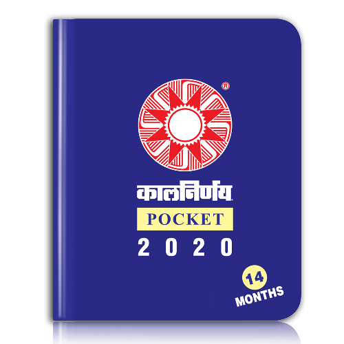 Pocket Diary 2020 | Small Diary | Pocket Diary Online | Mini Pocket Diary | Diary 2020