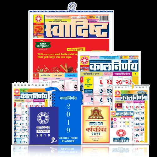 Kalnirnay Swadishta Marathi Combo 2019