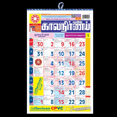 Kalnirnay Tamil   Kalnirnay Tamil 2022   Tamil 2022   2022 Tamil   Tamil Almanac 2022