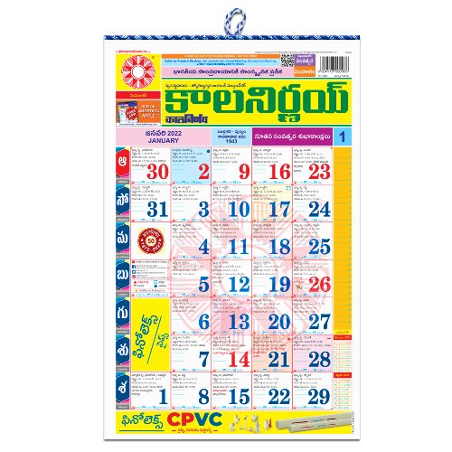 Kalnirnay Telugu   Telugu Calmanac   Telugu 2022   Kalnirnay Telugu 2022