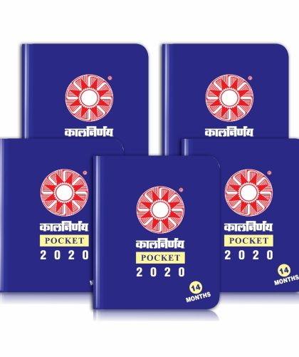Pocket Diary 2020 | Small Diary | Pocket Diary Online | Mini Pocket Diary | Diary 2020 | Pack of 5 | 2020 Pocket Diary | Order Diary in Bulk