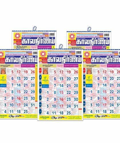 Kalnirnay 2020 | Tamil Calendar | Hindu Calendar | Maratha Calendar | Indian Calendar | 2020 calendar | Calendar 2020 | Pack of 5 | Tamil 2020