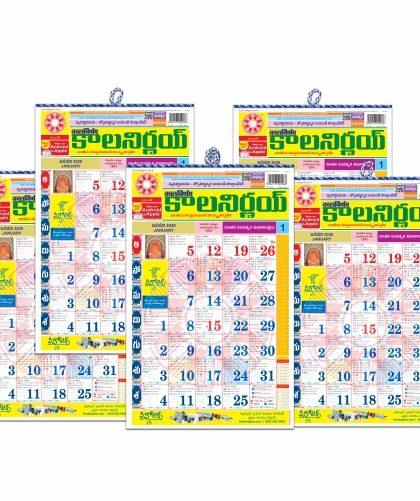 Kalnirnay 2020 | Telugu Calendar | Hindu Calendar | Maratha Calendar | Indian Calendar | 2020 calendar | Calendar 2020 | Pack of 5 | Telugu 2020
