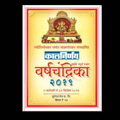 Varsh-Chandrika--2019-(New)