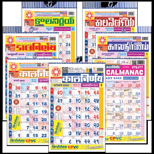 Kalnirnay 2022 Pack   Kalnirnay Marathi   Kalnirnay Hindi   Kalnirnay Gujarati   Kalnirnay English   Kalnirnay Tamil   Kalnirnay Telugu   Kalnirnay Kannada