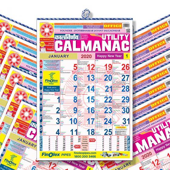 English Office | Big Office | Office Calendar | 2020 Calendar Office | Office Calendar Online | Best Office Calendar