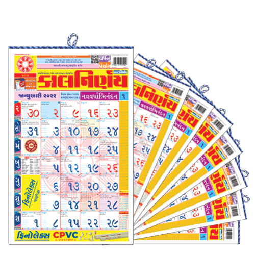 Gujarati Calendar   Bulk Calendars   Order Calendars in Bulk   Bulk Calendars 2022   Custom Calendars Bulk   2022 Bulk Calendars   Gujarati Bulk Calendars