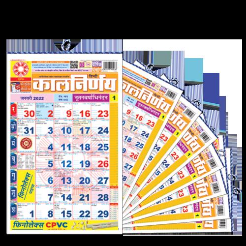 Hindi Calendar   Bulk Calendars   Order Calendars in Bulk   Bulk Calendars 2022   Custom Calendars Bulk   2022 Bulk Calendars