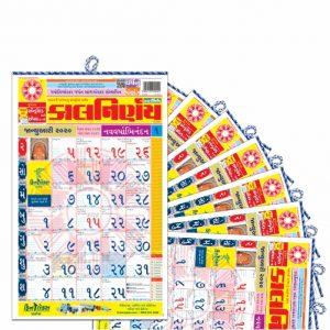 Kalnirnay Gujarati Panchang Periodical 2020 - Bulk Orders