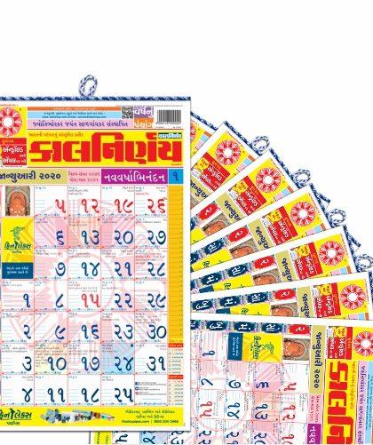 Gujarati Calendar | Bulk Calendars | Order Calendars in Bulk | Bulk Calendars 2020 | Custom Calenars Bulk | 2020 Bulk Calendars