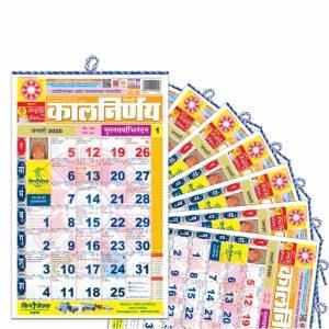 Kalnirnay Hindi Panchang Periodical 2020 - Bulk Orders
