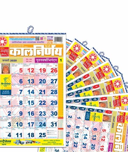 Hindi Calendar | Bulk Calendars | Order Calendars in Bulk | Bulk Calendars 2020 | Custom Calenars Bulk | 2020 Bulk Calendars