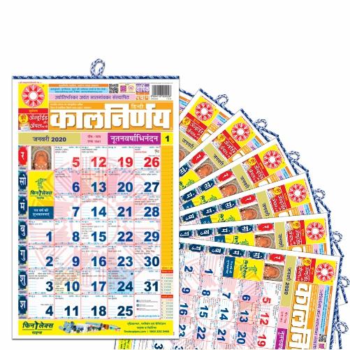 Hindi Calendar | Bulk Calendars | Order Calendars in Bulk | Bulk Calendars 2020 | Custom Calenars Bulk | 2020 Bulk Calendars