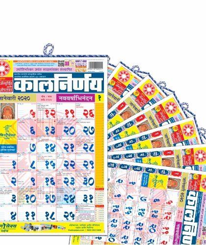Marathi Calendar | Bulk Calendars | Order Calendars in Bulk | Bulk Calendars 2020 | Custom Calenars Bulk | 2020 Bulk Calendars