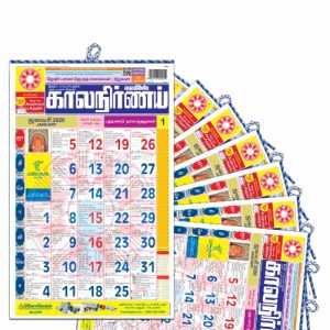 Kalnirnay Tamil Panchang Periodical 2020 - Bulk Orders