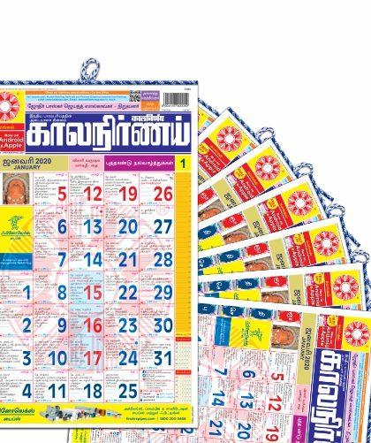 Tamil Calendar | Bulk Calendars | Order Calendars in Bulk | Bulk Calendars 2020 | Custom Calenars Bulk | 2020 Bulk Calendars